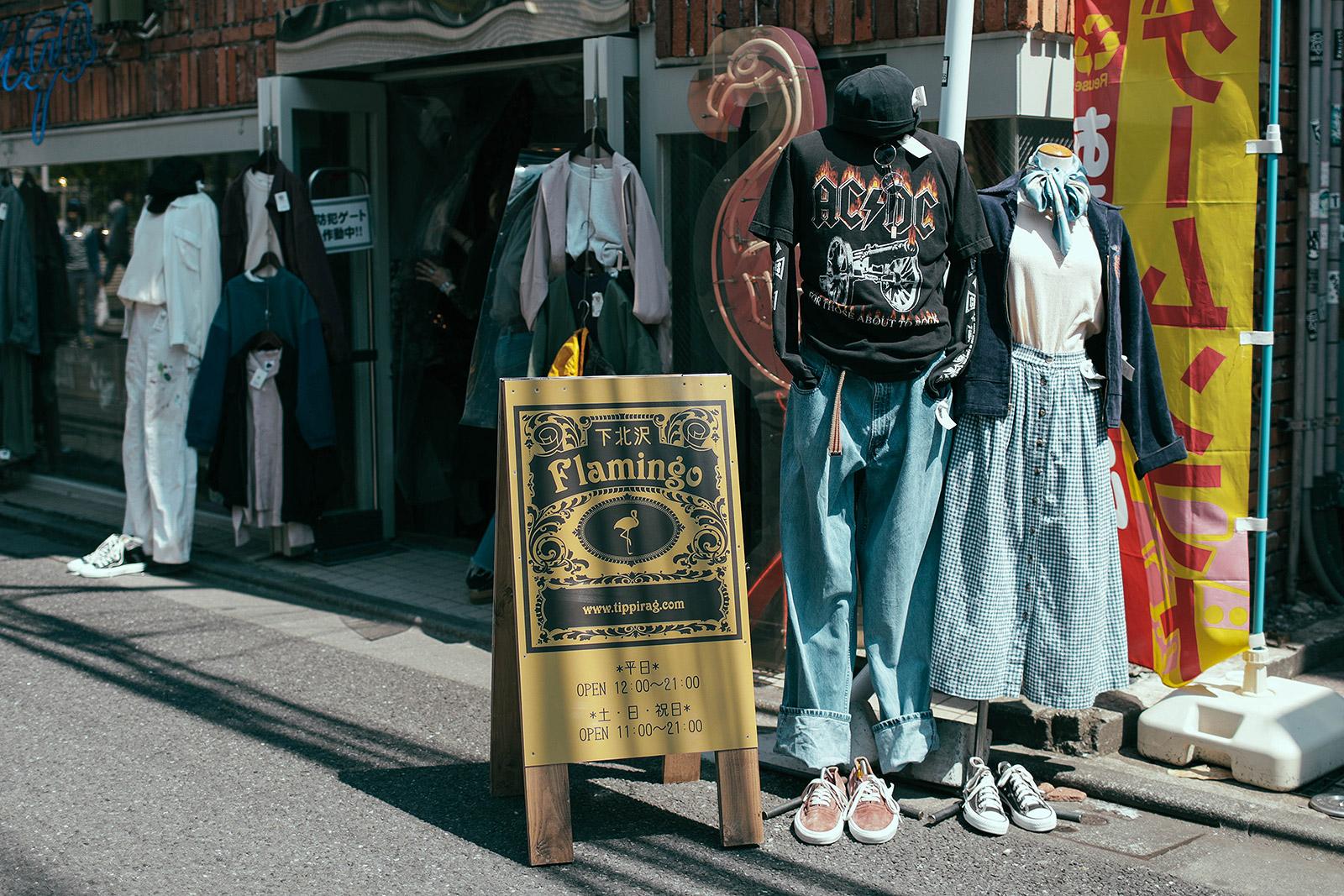 cupofcouple-vintage_tokyo_shops-0003